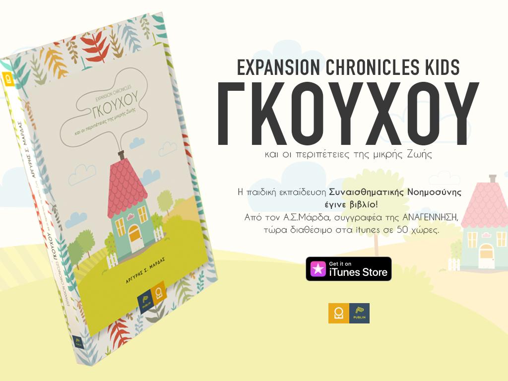 Expansion Chronicles Kids: ΓΚΟΥΧΟΥ και οι περιπέτειες της μικρής Ζωής 1