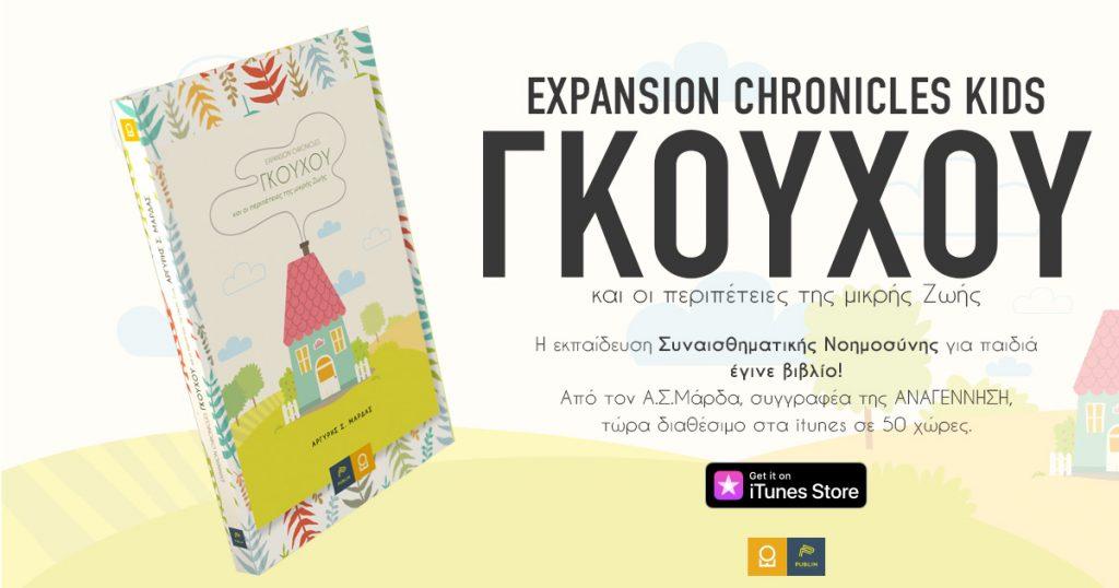 Expansion Chronicles Kids: ΓΚΟΥΧΟΥ και οι περιπέτειες της μικρής Ζωής 3