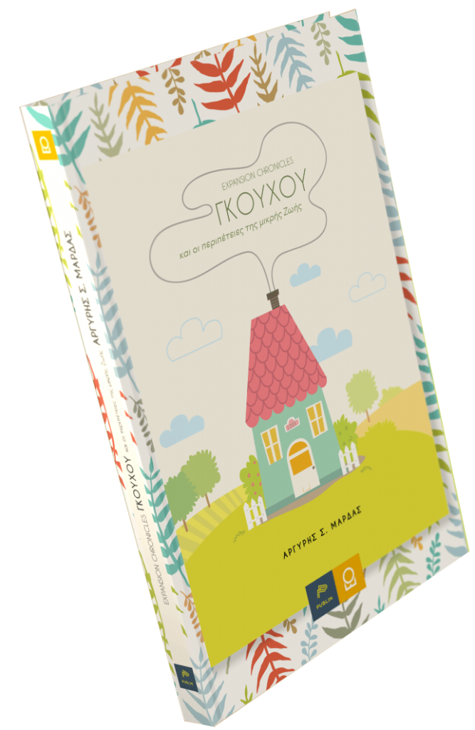 Expansion Chronicles Kids: ΓΚΟΥΧΟΥ και οι περιπέτειες της μικρής Ζωής 4