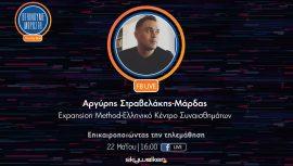 Ο Αργύρης Σ. Μάρδας στην Online Ημερίδα: «Επικαιροποιώντας την τηλεμάθηση» του Skywalker.gr 2