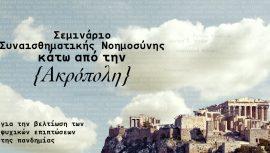 Φιλοσοφώντας κάτω από την Ακρόπολη 1