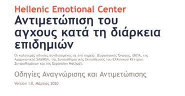 Οδηγός Συναισθηματικής Διαχείρισης Άγχους 5