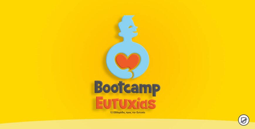 bootcamp ευτυχίας
