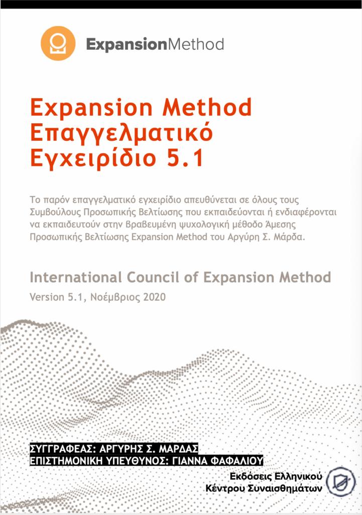 Επαγγελματικό Εγχειρίδιο Expansion Method 1