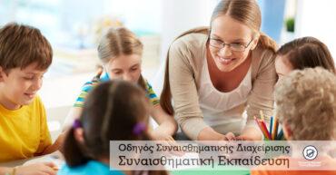 Οδηγός Συναισθηματικής Διαχείρισης | Συναισθηματική Εκπαίδευση 3