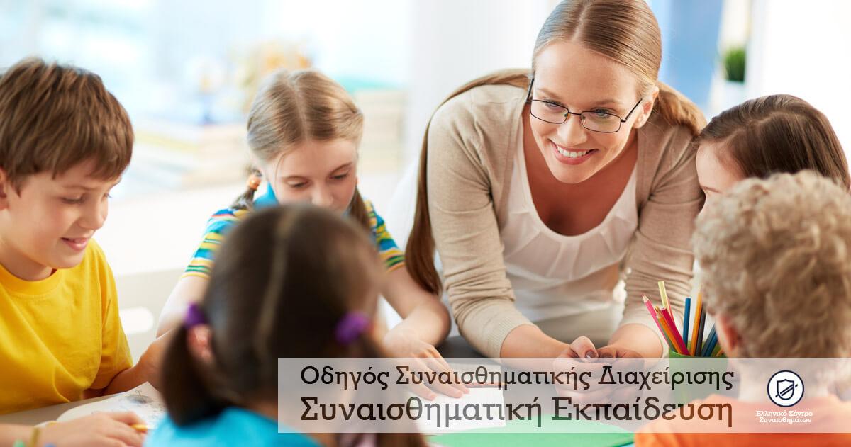 Οδηγός Συναισθηματικής Διαχείρισης | Συναισθηματική Εκπαίδευση 1