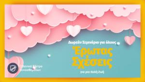 Σεμινάριο Βελτίωσης Έρωτα και Σχέσεων 2