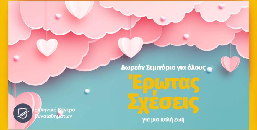 Σεμινάριο Βελτίωσης Έρωτα και Σχέσεων 1