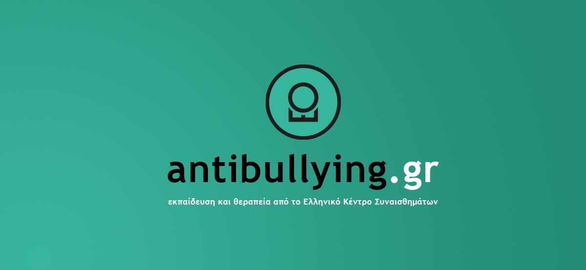 Bullying: Τι προβλέπει ο Ποινικός Κώδικας 1
