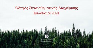 Οδηγός Συναισθηματικής Διαχείρισης   Καλοκαίρι 2021 1